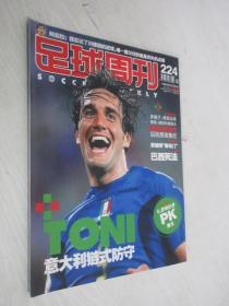 足球周刊         2006年 总第224期