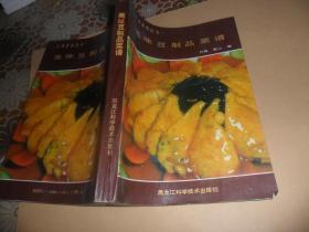 美味豆制品菜谱 (正版现货)老菜谱