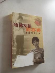 哈佛女孩刘亦婷 素质培养纪实