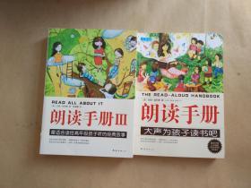 朗读手册 :大声为孩子读书吧 、最适合读给高年级孩子听的经典故事 (两本合售)16开 正版