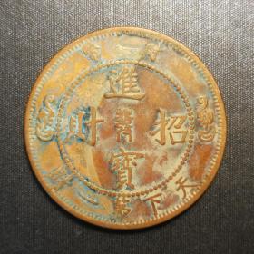 10416号   财币:天下第一财  招财进宝  红铜质大花钱(壹圆型)