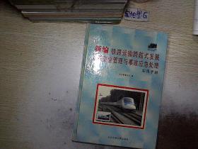 新编铁路运输跨越式发展质量安全管理与事故应急处理实用手册  四.