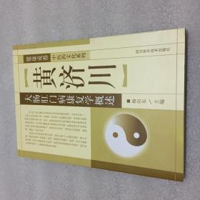 健康成都中医药文化系列:黄济川大肠肛门病康复学概述