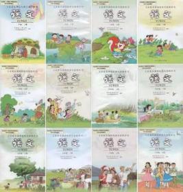 人教版小学语文课本全套12本 旧版