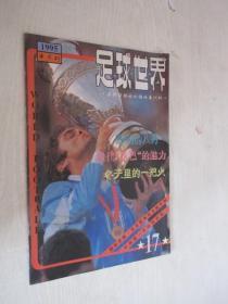 足球世界     1995年第17期   无中心彩页