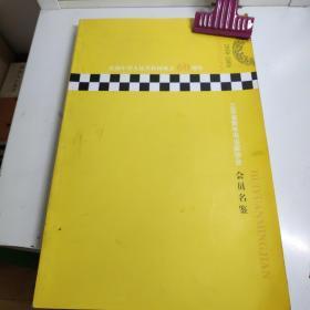 2000---2009江苏省青年书法家协会会员名鉴
