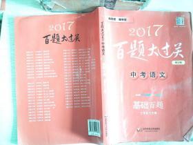 2017百题大过关.中考语文:基础百题(修订版)