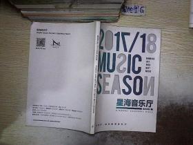 星海音乐厅2017/2018音乐季....
