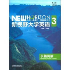 新视野大学英语(长篇阅读3 第3版) 外语教学与研究出版社 97875