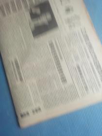 """光明日报 1994.12.3【共8版】【攀登,超越自我——记北京大学山鹰社;雪域走来的藏画家——访十世班禅画师尼玛泽仁;李国文-失去的手书;韩映山-孙犁与幽默;欧阳明-名字的雅与俗;话说""""猎头公司""""】"""