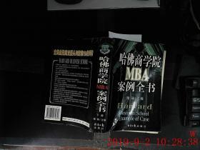 哈佛商学院 MBA案例全书