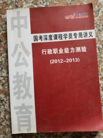 国考深度课程学员专用讲义  行政职业能力测验(2012-2013)