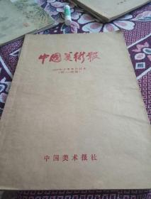 中国美术报(1987年下半年合订本27一52期)