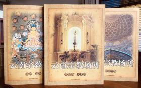 云南宗教场所(全三册)
