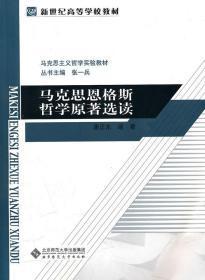 : 马克思思格斯哲学原著选读 唐正东著 北京师范大学出版社 9787
