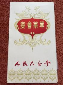 《人民大会堂宴会菜单》封面图案精美,印制精良