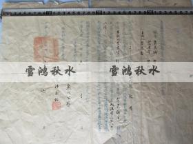 罕见——独此一份——青岛地方法院潍县分庭检察官不起诉处分书——民国二十四年六月