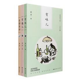 """""""老舍精选集""""3册:《有趣儿》《有味儿》《老舍自传》"""