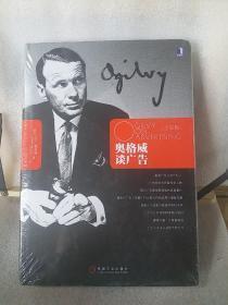 奥格威谈广告(全彩版)(精装)