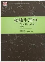 植物生理学 第七版 潘瑞炽 高教育 2012年 9787040340082