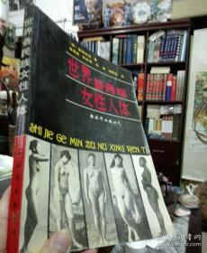 《世界各民族女性人体》大16开本图文版