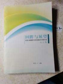 回顾与展望民国文献整理与研究国际学术研讨会论文集