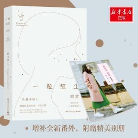一粒红尘·昭觉(定制纪念版)独木舟湖南文艺出版社9787540480202