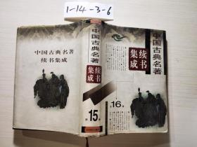 中国古典名著续书集成 第15卷