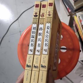中国古代兵书:刘伯温,姜太公,孙膑,兵书(三本合售)