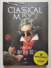 橄榄古典音乐·如何爱