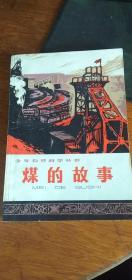 (插图本)《煤的故事》(少年自然科学丛书/1975-02一版一印)