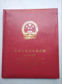 中华人民共和国邮票(纪念 特种邮票册)1995
