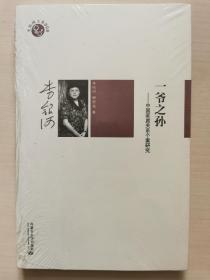 一爷之孙:中国家庭关系个案研究