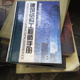 建筑结构工程师手册:袖珍系列工程师手册