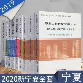 宁夏2019年新定额全22册_宁夏回族自治区建设工程造价计价依据2020年预算定额