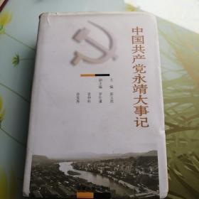 中国共产党永靖大事记