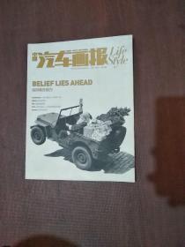 中国汽车画报 2012.NO.188