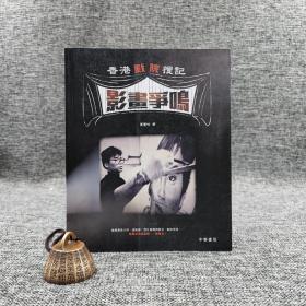 香港中华书局版  黄夏柏《香港戲院搜記·影畫爭鳴》(锁线胶订)