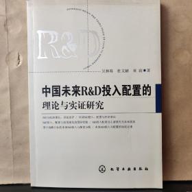 中国未来R&D 投入配置的理论与实证研究。