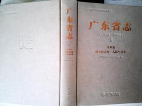 广东省志(1979-2000)5 水利卷城乡建设卷人民生活卷
