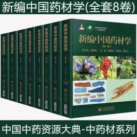 新编中国药材学(全八卷)1~8卷中国中药资源大典——中药材系列