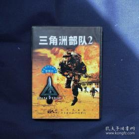 【经典游戏安装软件】《三角洲部队2》原装正版!