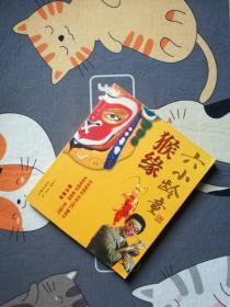 六小龄童 签名 赠本《猴缘》2004年