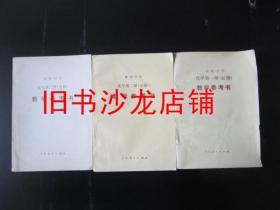 90年代老版高中化学教参:老版高中化学全套3本教学参考书  人教版  【90-96年,未使用】