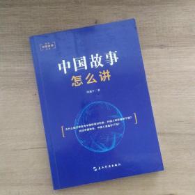 讲好中国故事丛书:中国故事怎么讲