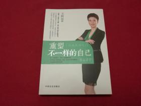 作者签名本:王转运著【重塑不一样的自己】16开本,品佳未阅,中国文史出版社