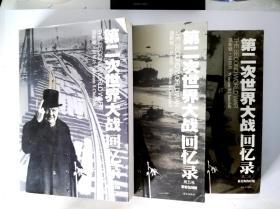第二次世界大战回忆录(第二/五/六卷)   3册合售
