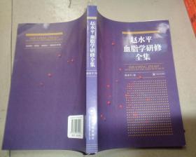 赵水平血脂学研修全集:R1
