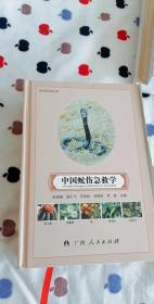中国蛇伤急救学(年底库存书处理、原版保真) 精装本 特色医药丛书