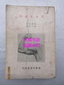 肌肉发达法(1册)——民国23年初版